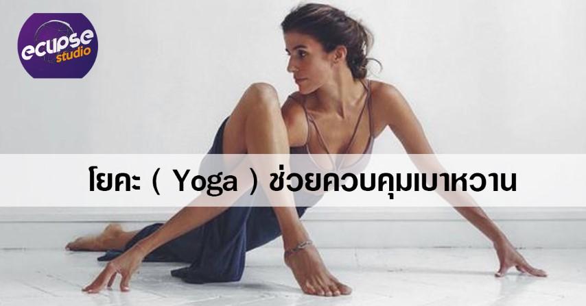 โยคะ ( Yoga ) ช่วยควบคุมเบาหวาน