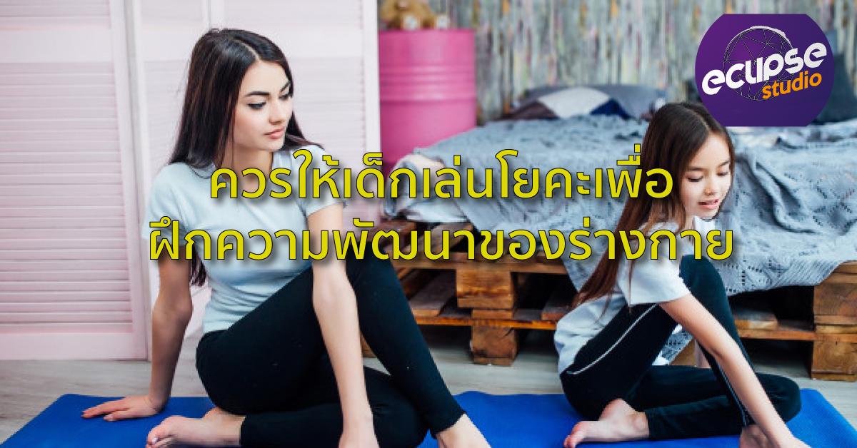 ควรให้เด็กเล่นโยคะเพื่อฝึกความพัฒนาของร่างกาย