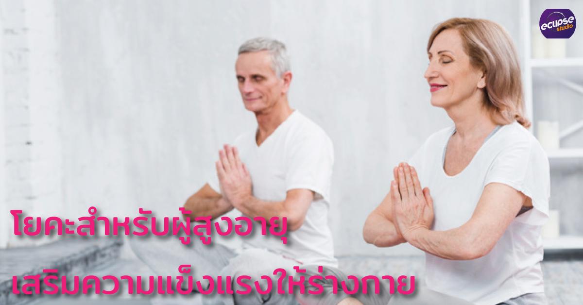 โยคะสำหรับผู้สูงอายุ เสริมความแข็งแรงให้ร่างกาย