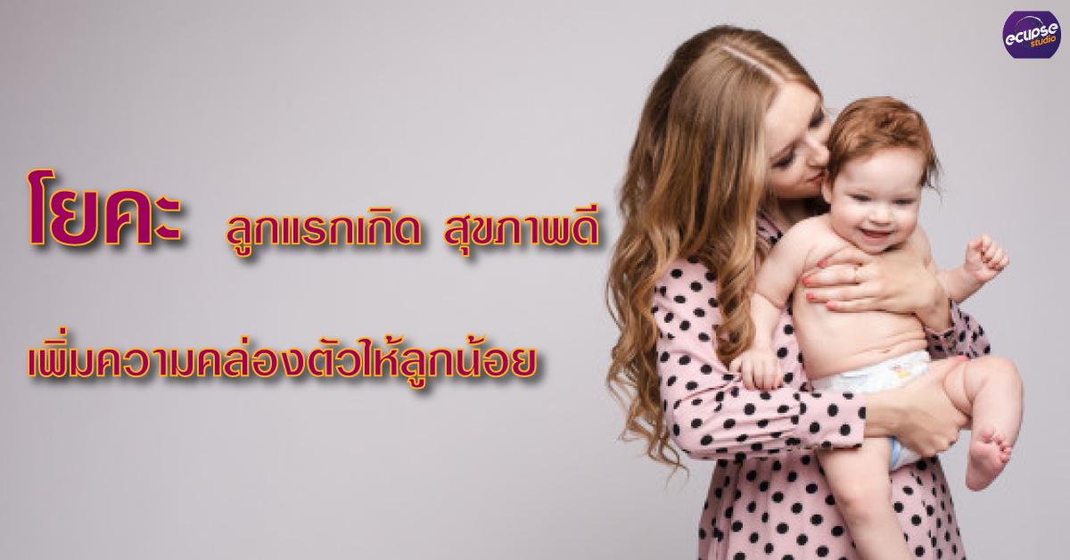 โยคะลูกแรกเกิด สุขภาพดี เพิ่มความคล่องตัวให้ลูกน้อย