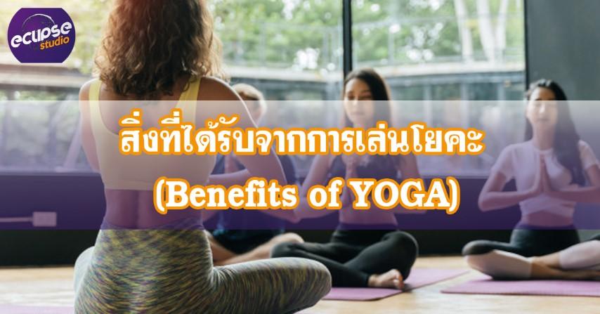 สิ่งที่ได้รับจากการเล่นโยคะ (Benefits of YOGA)