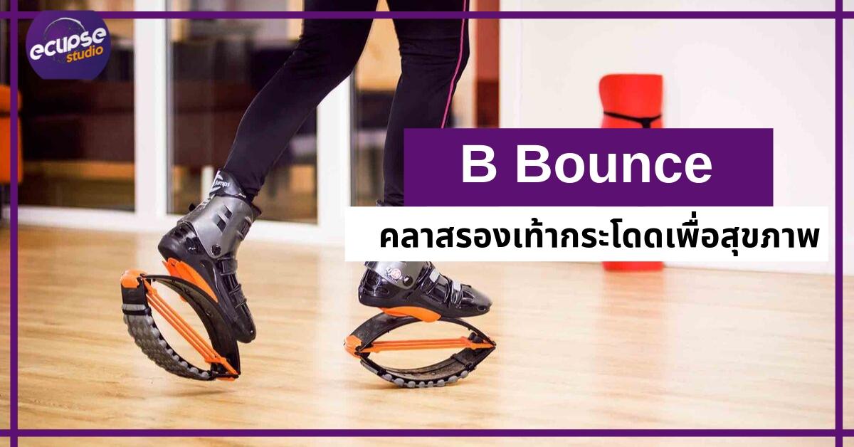 B Bounce คลาสรองเท้ากระโดดเพื่อสุขภาพ