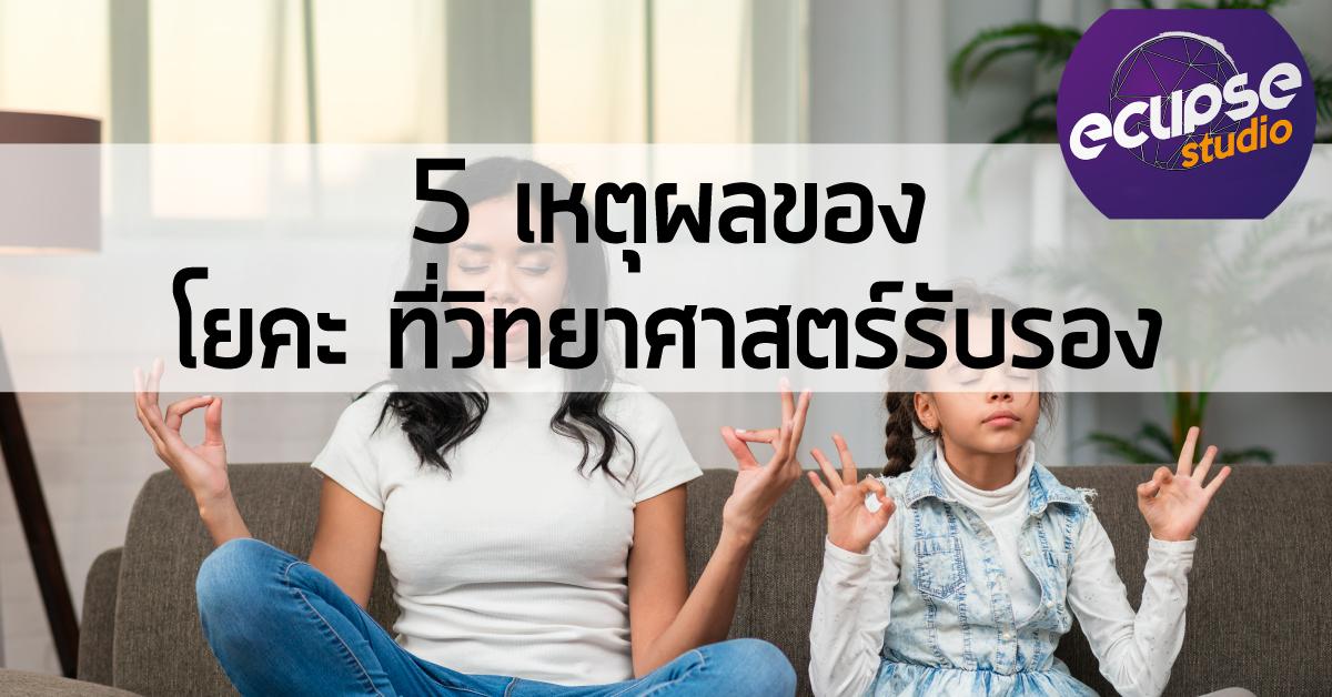 5 เหตุผลของ โยคะ ที่วิทยาศาสตร์รับรอง