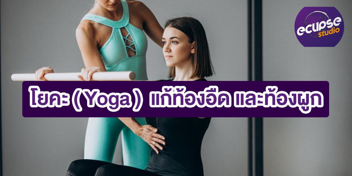 โยคะ ( Yoga )  แก้ท้องอืด และท้องผูก