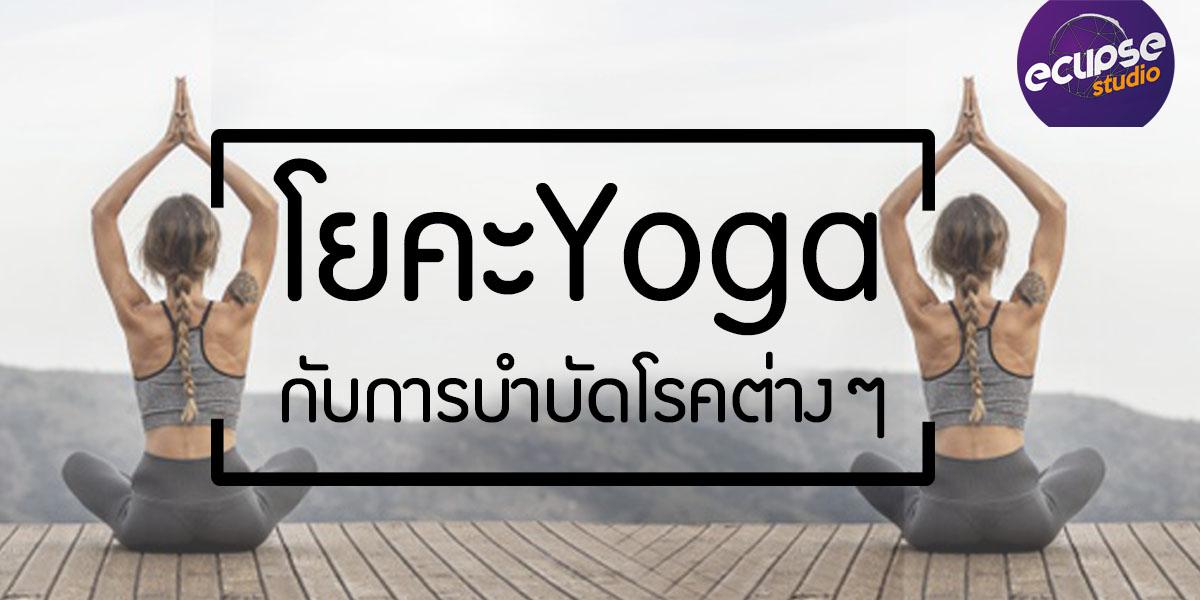 โยคะ ( Yoga ) กับการบำบัดโรคต่าง ๆ