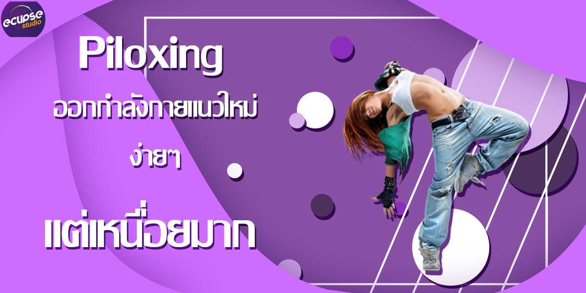 ไพล็อกซิ่ง Piloxing การออกกำลังกาย แบบ 3 in 1