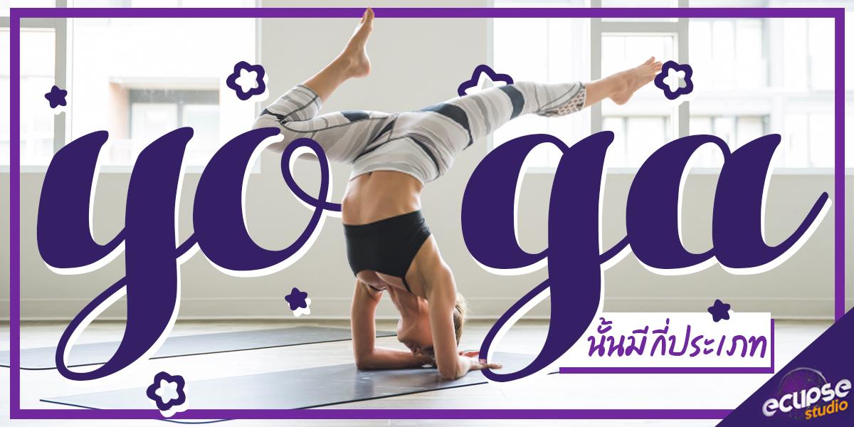 โยคะ ( Yoga ) นั้นมี กี่ประเภท
