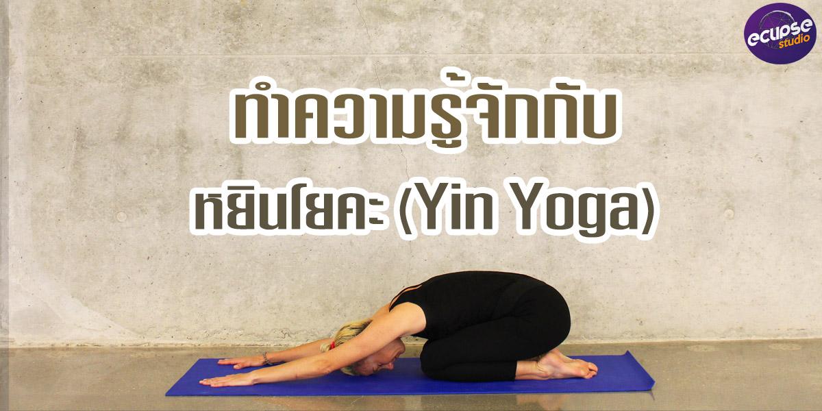 ทำความรู้จักกับ หยินโยคะ ( Yin Yoga )