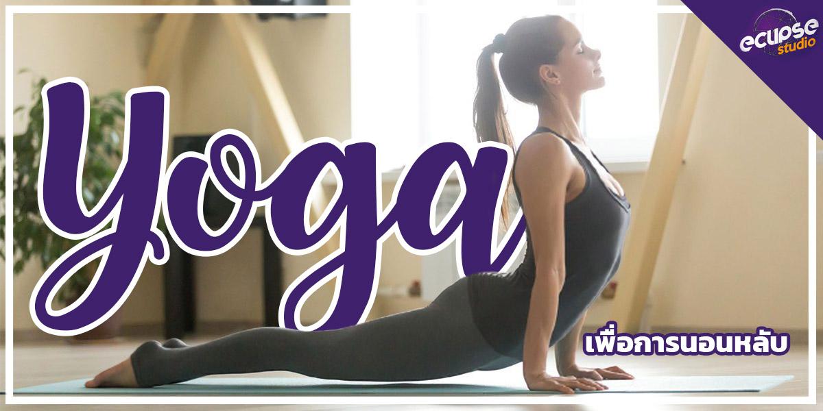 โยคะ ( yoga ) เพื่อการนอนหลับ