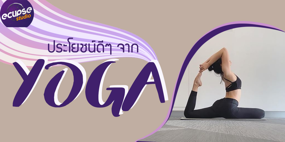 ประโยชน์ดี ๆ จาก โยคะ ( Yoga )