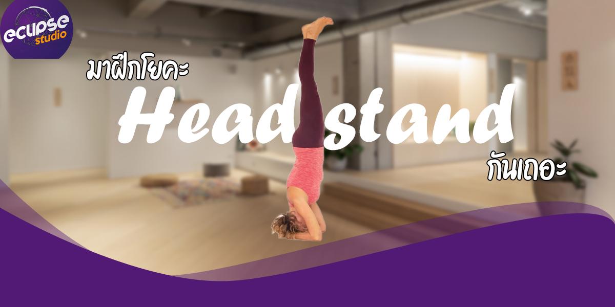 มาฝึก โยคะ ศีรษะอาสนะ ( Headstand ) กันเถอะ