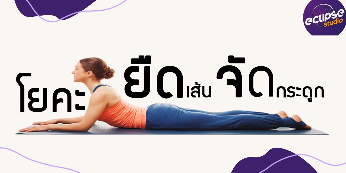 โยคะ ( Yoga ) ยืดเส้น จัดกระดูก