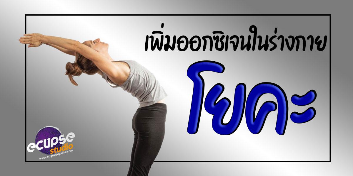 เพิ่มออกซิเจนในร่างกายด้วย โยคะ ( Yoga )