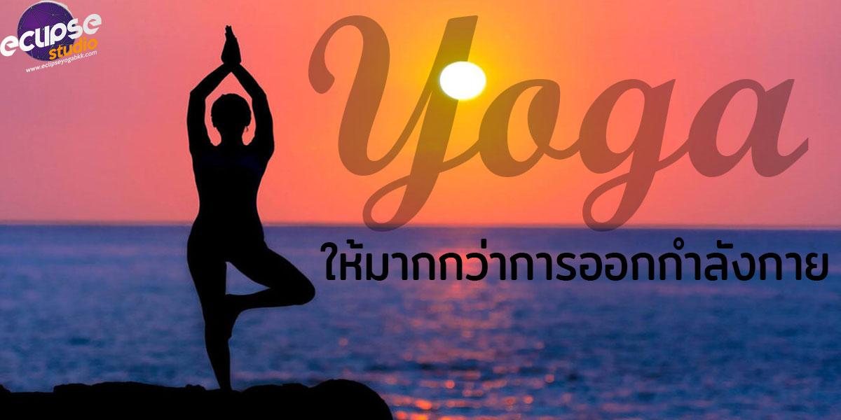 โยคะ ( Yoga ) ให้มากกว่าการออกกำลังกาย