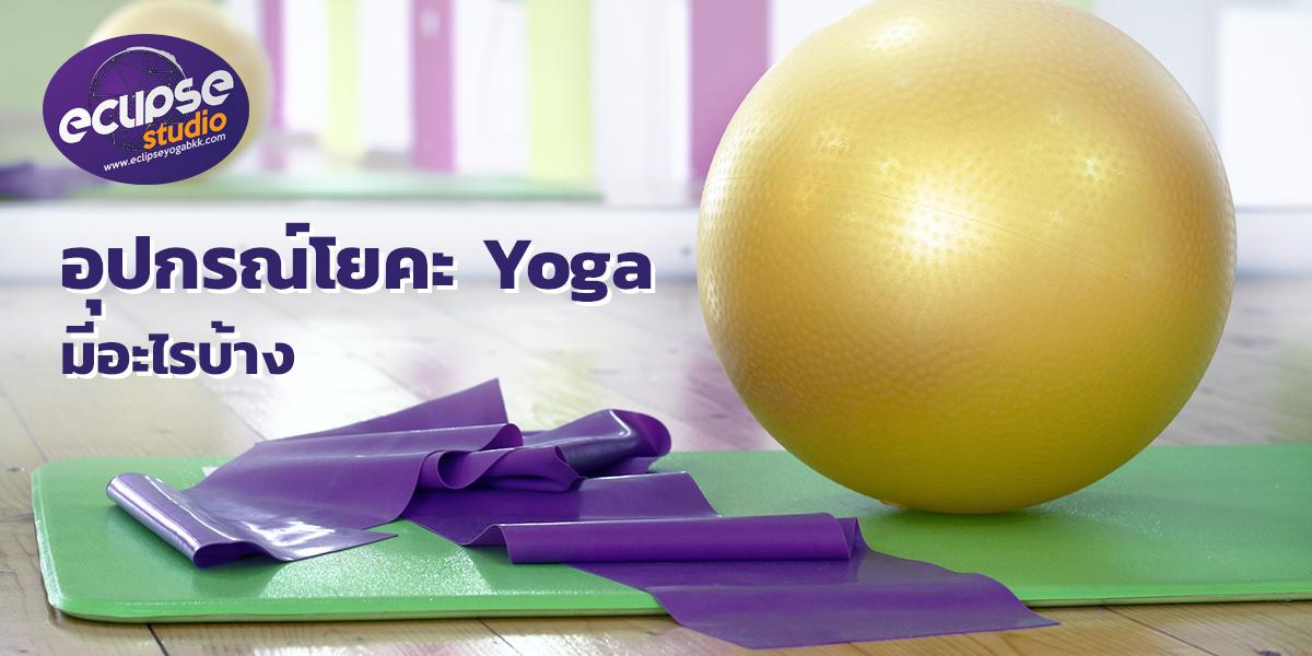 อุปกรณ์โยคะ ( Yoga ) มีอะไรบ้าง