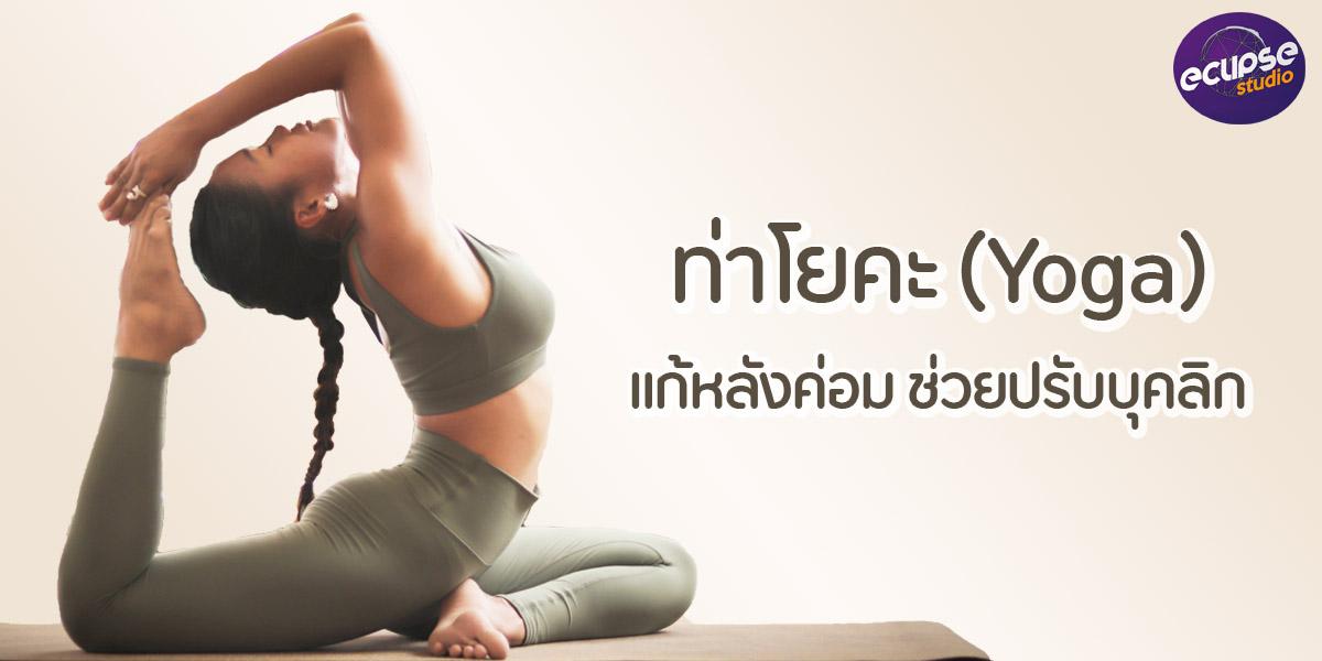 ท่าโยคะ ( Yoga ) แก้หลังค่อม ช่วยปรับบุคลิก