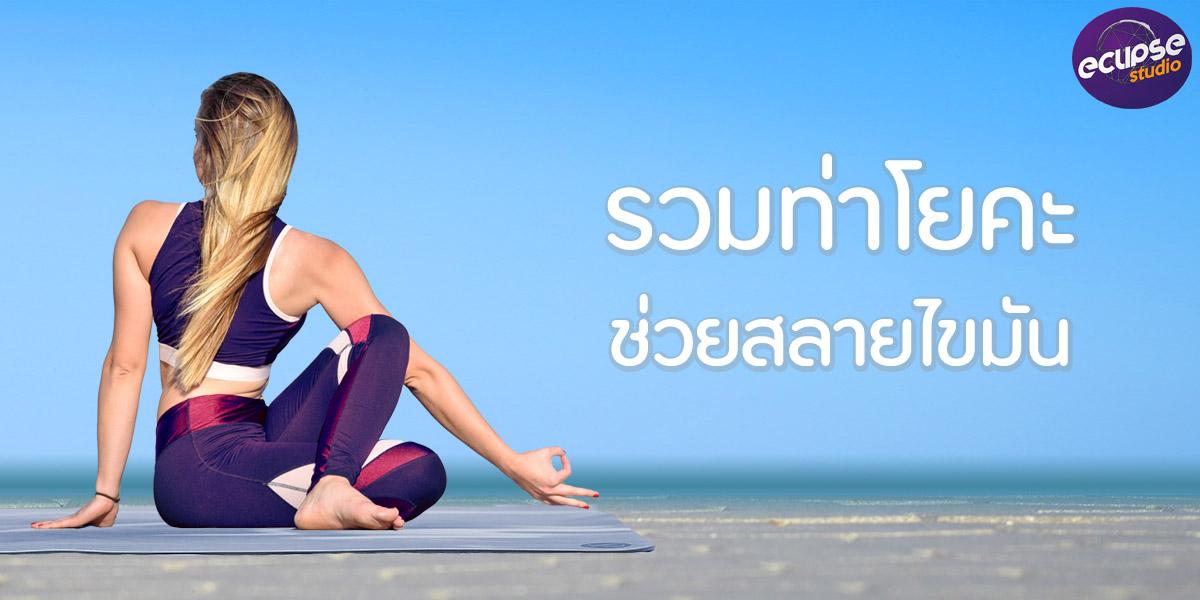 รวมท่า โยคะ ( Yoga ) ช่วยสลายไขมัน